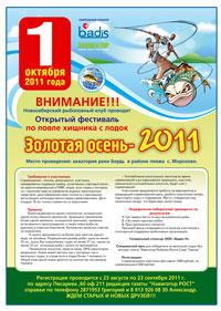 Открытый фестиваль по ловле хищника с лодок «Золотая осень-2011»