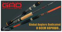 Новые спиннинги GAD (Global Anglers Dedicated)