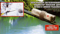 Электронный свето-звуковой сигнализатор поклевки зима-лето