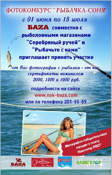 Фотоконкурс рыболовных фотографий