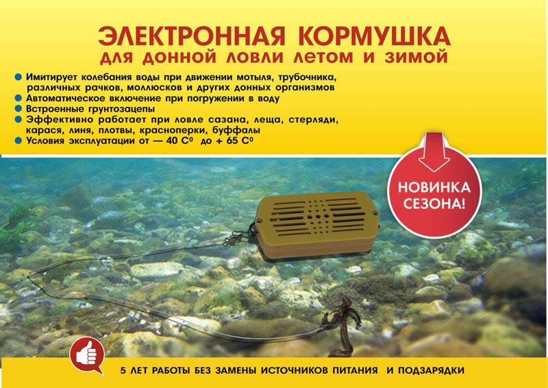что такое электронная приманка для рыбы