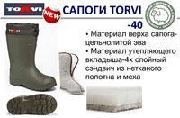 Сапоги Torvi -40